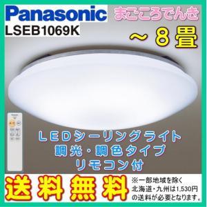 在庫あり 送料無料 パナソニック LSEB1069 LED シーリングライト 天井照明 8畳用 調光調色タイプ リモコン付|macocoro