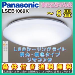 在庫あり パナソニック LSEB1069K LED シーリングライト 天井照明 8畳用 調光調色タイプ リモコン付|macocoro