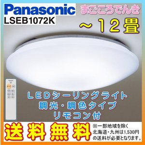 送料無料 パナソニック LSEB1072 LED シーリングライト 天井照明 12畳用 調光調色タイプ リモコン付|macocoro