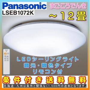 在庫あり パナソニック LSEB1072K LED シーリングライト 天井照明 12畳用 調光調色タイプ リモコン付|macocoro