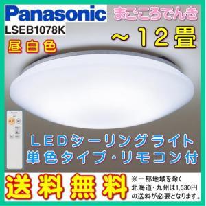 在庫あり 送料無料 パナソニック LSEB1078K LED シーリングライト 天井照明 12畳用 調光タイプ リモコン付|macocoro