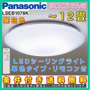 在庫あり パナソニック LSEB1078K LED シーリングライト 天井照明 12畳用 調光タイプ リモコン付|macocoro