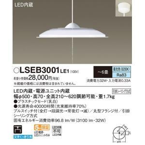 パナソニック LSEB3001LE1 引掛シーリング 吊下型 LED 昼光色 ペンダント プラスチックセードタイプ 下面開放 プルスイッチ付 〜6畳|macocoro