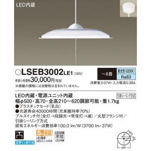 パナソニック LSEB3002LE1 引掛シーリング 吊下型 LED 昼光色 ペンダント プラスチックセードタイプ 下面開放 プルスイッチ付 〜8畳|macocoro