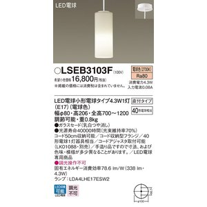 パナソニック LSEB3103F 吊下型 LED 電球色 照射面中心60形電球1灯相当 ガラスセードタイプ 直付タイプ 白熱電球40形1灯器具相当|macocoro