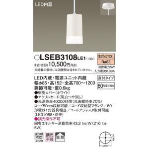 パナソニック LSEB3108LE1 直付吊下型 LED 電球色 ペンダント ホワイトアクリルセードタイプ 拡散タイプ 白熱電球60形 1灯器具 相当|macocoro