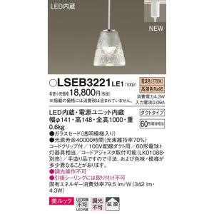 パナソニック LSEB3221LE1 配線ダクト 取付型 LED 電球色 ダイニング用ペンダント 美ルック ガラスセードタイプ 拡散タイプ 白熱電球60形 1灯器具 相当|macocoro