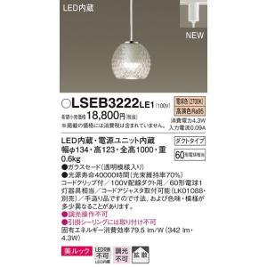 パナソニック LSEB3222LE1 配線ダクト 取付型 LED 電球色 ダイニング用 ペンダント 美ルック ガラスセードタイプ 拡散タイプ 白熱電球60形 1灯器具 相当|macocoro