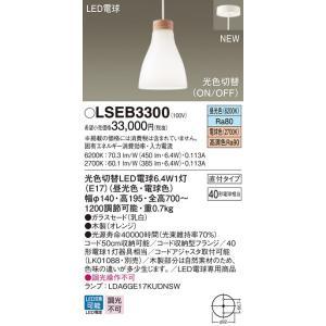 パナソニック LSEB3300 直付吊下型 LED 昼光色 電球色 ダイニング用 ペンダント ガラスセードタイプ 光色切替タイプ 白熱電球40形 1灯器具 相当|macocoro
