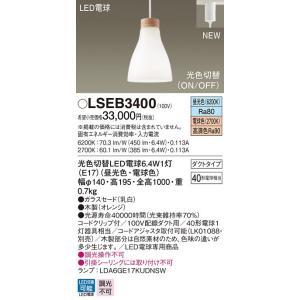 パナソニック LSEB3400 配線ダクト取付型 LED 昼光色 電球色 ダイニング用 ペンダント ガラスセードタイプ 光色切替タイプ 白熱電球40形 1灯器具 相当|macocoro