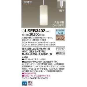 パナソニック LSEB3402 配線ダクト取付型 LED 昼光色 電球色 ダイニング用 ペンダント ガラスセードタイプ 光色切替タイプ 白熱電球40形 1灯器具 相当|macocoro