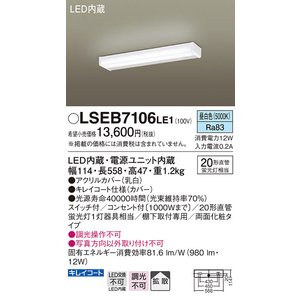 在庫あり Panasonic LSEB7106LE1 LEDキッチンライト 棚下取付 両面化粧 タイプ コンセント付|macocoro