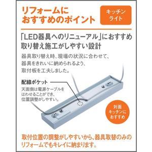Panasonic LSEB7107LE1 LEDキッチンライト 棚下取付 両面化粧 タイプ コンセント付 プルスイッチ|macocoro|05