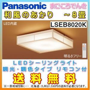 在庫あり パナソニック LSEB8020K 和風 LEDシーリングライト 天井直付型 8畳 調光調色タイプ リモコン付|macocoro