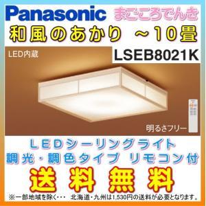 在庫あり パナソニック LSEB8021K 和風 LEDシーリングライト 天井直付型 10畳 調光調色タイプ リモコン付|macocoro