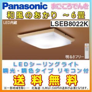 在庫あり パナソニック LSEB8022K 和風 LEDシーリングライト 天井直付型 6畳 調光調色タイプ リモコン付|macocoro