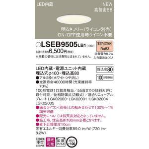 パナソニック LSEB9505LB1 天井埋込型 LED 電球色 ダウンライト 拡散タイプ 調光タイプ ライコン別売 埋込穴φ100|macocoro