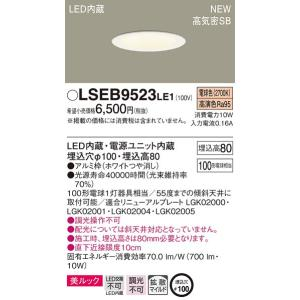 パナソニック LSEB9523LE1 天井埋込型 LED 電球色 ダウンライト 埋込穴φ100 macocoro
