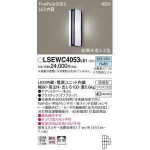 パナソニック LSEWC4053LE1 壁直付型 昼白色 ポーチライト 防雨型 明るさセンサ付 段調光省エネ型 白熱電球40形1灯器具相当 macocoro