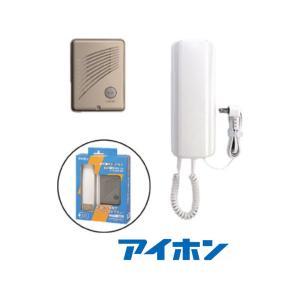 アイホン MA-55 ママトーク AC電源プラグ付のシンプルドアホン セット内容:玄関1室内1|macocoro