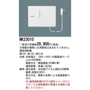 パナソニック NK23010 壁直付型 通信補助器|macocoro