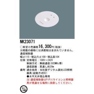 パナソニック NK23071 天井埋込型 通信補助器|macocoro