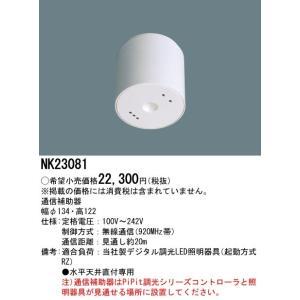 パナソニック  NK23081 天井直付型 通信補助器|macocoro