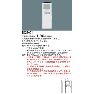 パナソニック NK23091 PiPitプラスハンディライコン PiPitプラス設定 操作高機能 リモコン|macocoro