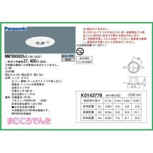 パナソニック NNFB90605J LED非常灯 専用型 埋込型 30分間タイプ 埋込穴 φ100 リモコン自己点検機能付|macocoro