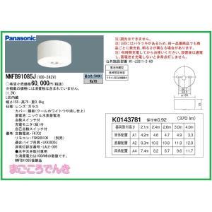 パナソニック NNFB91085J LED非常灯 専用型 直付型 長時間定格型 60分間タイプ リモコン自己点検機能付|macocoro