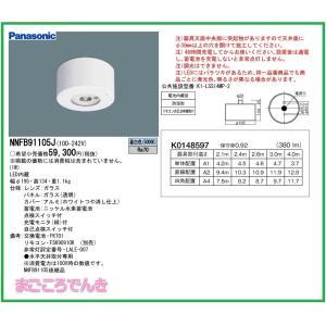 パナソニック NNFB91105J 天井直付型 LED 昼白色 一般型 30分間 LED低天井用 〜3m 防湿型 ガラスパネル付型|macocoro