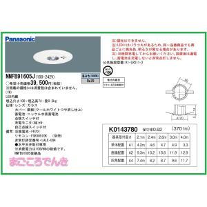 パナソニック NNFB91605J LED非常灯 専用型 埋込型 30分間タイプ 埋込穴 φ100 リモコン自己点検機能付|macocoro