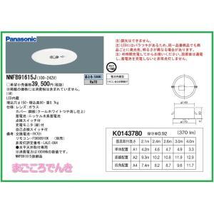 パナソニック NNFB91615J LED非常灯 専用型 埋込型 30分間タイプ 埋込穴 φ150 リモコン自己点検機能付|macocoro