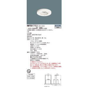 パナソニック NNFB91715J 天井埋込型 LED 昼白色 一般型 30分間 LED低天井用 〜3m 防湿型 防雨型 埋込穴φ150 ガラスパネル付型|macocoro