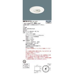 パナソニック NNFB91815J 天井埋込型 LED 昼白色 一般型 30分間 低天井用 〜3m 埋込穴φ175 ガラスパネル付型 クリーンルーム向け|macocoro