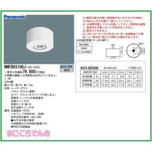 パナソニック NNFB93106J 天井直付型 LED 昼白色 一般型 30分間 LED中天井用 〜8m 防湿型 ガラスパネル付型|macocoro