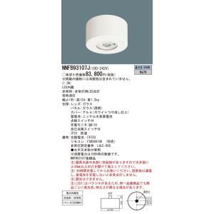 パナソニック NNFB93107J 天井直付型 LED 昼白色 一般型 30分間 LED高天井用 〜10m 防湿型 ガラスパネル付型|macocoro