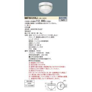 代引き決済不可 パナソニック NNFB93206J 天井直付型 LED 昼白色 一般型 30分間 LED中天井用 〜8m 防湿型 ステンレス製 クリーンフーズ パネル付型|macocoro