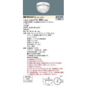 代引き決済不可 パナソニック NNFB93207J 天井直付型 LED 昼白色 防湿型 パネル付型 ステンレス製|macocoro