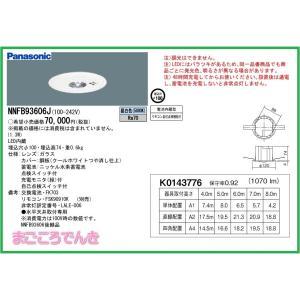パナソニック NNFB93606J LED非常灯 専用型 埋込型 30分間タイプ 埋込穴 φ100 リモコン自己点検機能付|macocoro