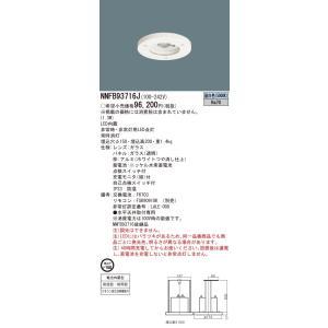 パナソニック NNFB93716J 天井埋込型 LED 昼白色 一般型 30分間 LED中天井用 〜8m 防湿型 防雨型 埋込穴φ150 ガラスパネル付型|macocoro