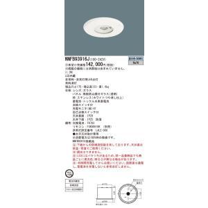 代引き決済不可 パナソニック NNFB93916J 天井埋込型 LED 昼白色 一般型 30分間 LED中天井用 〜8m 防噴流型 埋込穴φ175 ガラスパネル付型 クリーンフーズ|macocoro