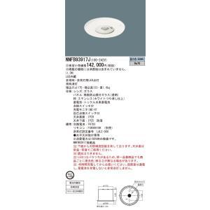 代引き決済不可 パナソニック NNFB93917J 天井埋込型 LED 昼白色 一般型 30分間 LED高天井用 〜10m 防噴流型 埋込穴φ175 ガラスパネル付型 クリーンフーズ|macocoro