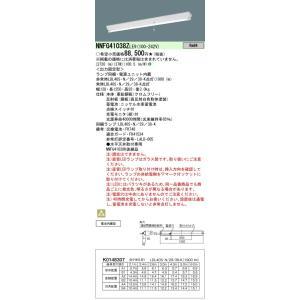 パナソニック NNFG41038Z LE9 40形 非常用 30分間タイプ 富士型 Hf蛍光灯32形 高出力型 1灯器具 相当|macocoro