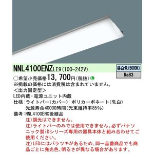 パナソニック NNL4100ENZLE9 ライトバーのみ 昼白色 2000lmタイプ Hf32形×2灯相当|macocoro
