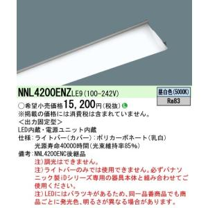 パナソニック NNL4200ENZLE9 ライトバーのみ 昼白色 2500lmタイプ Hf32形×2灯相当|macocoro