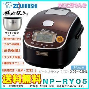 在庫あり 象印 NP-RY05 TD 圧力 IH 炊飯ジャー 3合炊き 極め炊き プラチナ圧釜|macocoro