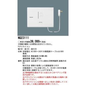 パナソニック NQ23111 PiPit調光シリーズ 専用コントローラー 壁直付型 PiPitライコン|macocoro