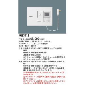 パナソニック NQ23112 PiPit調光シリーズ 専用コントローラー 壁直付型 PiPitライコン スケジュール機能付|macocoro
