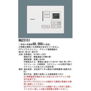 パナソニック NQ23151 PiPitプラスライコン デマンド 連動機能付|macocoro